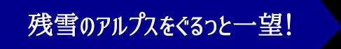 春山スノーシュー