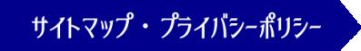 サイトマップ・プライバシーポリシー